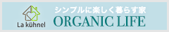 ラクーネル|シンプルに楽しく暮らす家 ORGANIC LIFE